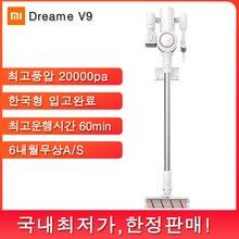 2019 Xiaomi sans fil Cyclone filtre Dreame V9 Portable sans fil Mi tapis balayage dépoussiéreur maison aspirateur Portable