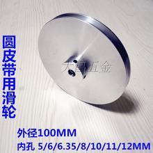 """יפני סוג אלומיניום סגסוגת Misumi עגול חגורה גלגלת ציר מנוע כונן חגורת גלגל קוטר 100 מ""""מ"""