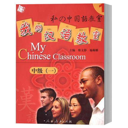 My Chinese Classroom Intermediate -Volume 1 In Chinese English Japanese / Learning Chinese Character Early Educational Textbook