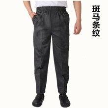 מכנסיים שף מטבח שפים מלצר במלון לעבוד מכנסיים שף מלון מלא סרבל מכנסיים אלסטיים