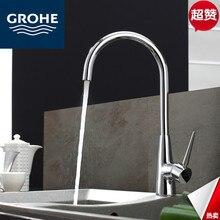 Grohe Германии 360 & deg grohe кухни; вращающийся блюдо бассейна кран yaocifaxin Повышение стиль