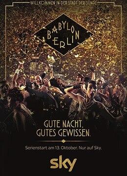 《巴比伦柏林 第一季》2017年德国剧情,犯罪电视剧在线观看