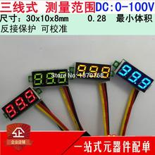 10Pcs 0.28 Mini Digital Voltmeter Ammeter DC 100V 3-Wire Voltage Meter Tester adjustable Blue Red Yellow Blue Green LED Display ootdty mini voltmeter tester digital voltage test battery dc 0 30v red blue green auto car