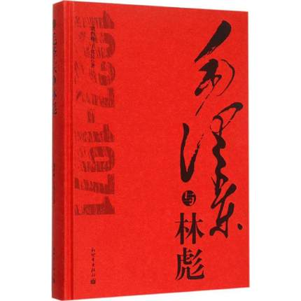 Mao Zedong and Lin Biao (Hardcover) (Chinese Edition) Written by Hu Zhefeng haruki murakami journey hardcover chinese edition