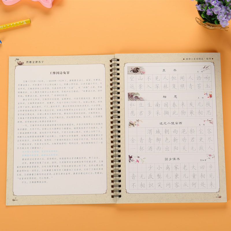 Three Hundred Tang Poems Reusable Calligraphy Copybook In Kaishu With Erasable Pen Learn Chinese Hanzi For Kids Adults