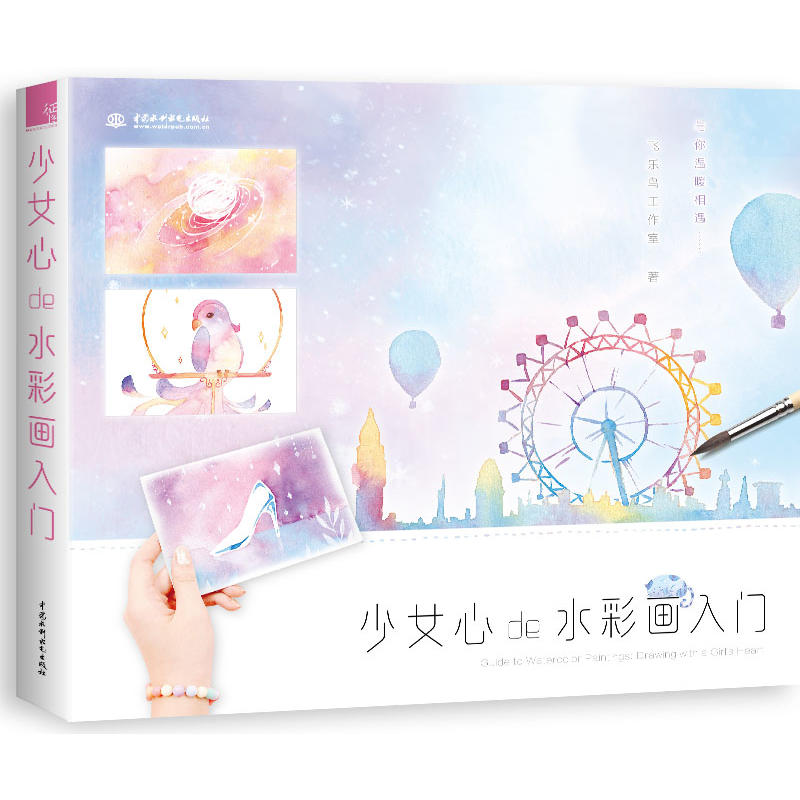 New Learn Watercolor Painting Book For Maiden Heart For Watercolor Color Pen Pencil Painting From Entry To Master Tutorial