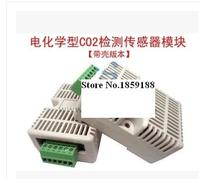 MG811 simulation output voltage type with shell CO2 carbon dioxide sensor module