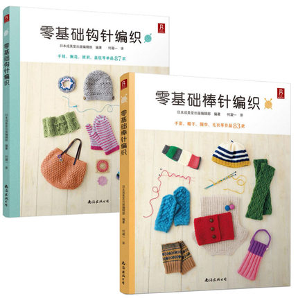 2pcs/set Chinese Knitting Crochet hook Needles books Creative Knitting Pattern book Sweater weaving Tutorial Textbook all kinds of knitting pattern book practical knitting tool book 200 kinds of knitting needles with colorful pictures