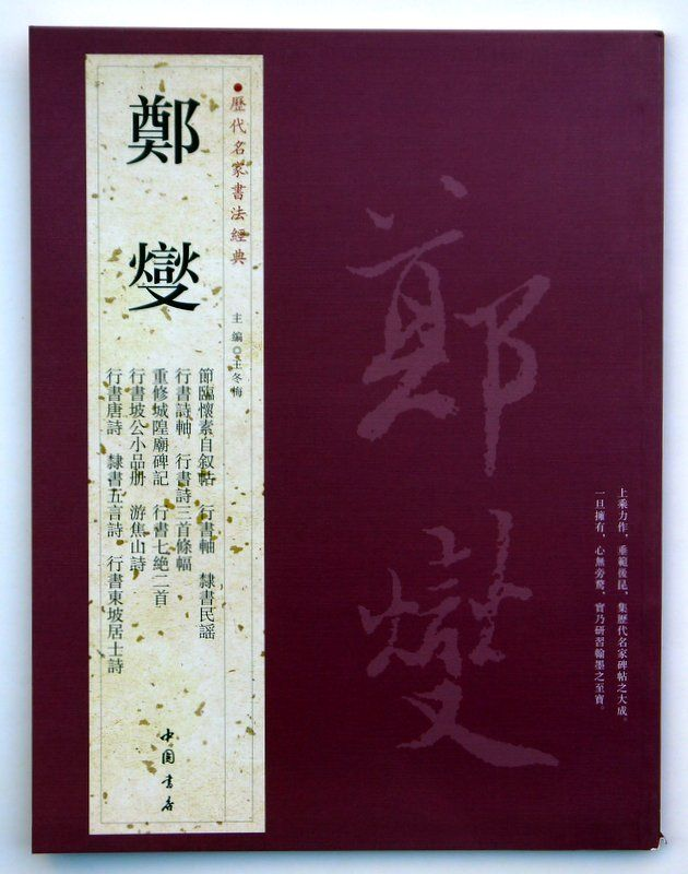 Chinese calligraphy book best works of Zheng Banqiao Xie master art chinese calligraphy book the complete works of zhao mengtiao s calligraphy