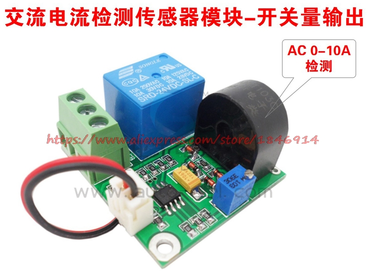 AC Current Sensor Module 0-10A Switch Output Sensor Module
