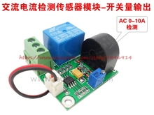 AC current sensor module 0-10A switch output Sensor module keyes 5a range ac current sensor module for arduino