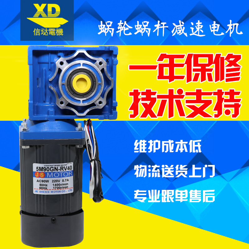 AC 220V 90W RV40 gear reducer motor slow speed control positive and negative self-locking worm strong
