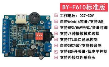Módulo de voz de 12V/24V, tablero de reproducción de audio MP3, módulo de transmisión de sonido, BY-F610 de copia USB
