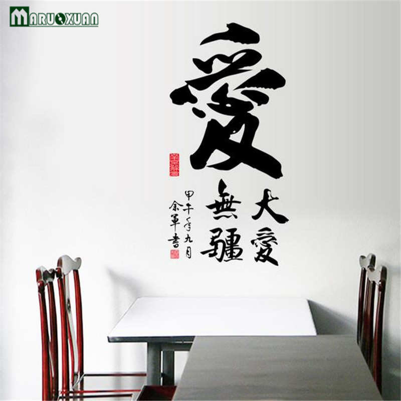 Chinese Culture Love Chinese Calligraphy Calligraphy Wall Stickers Office Dormitory Study Background Wall Stickers