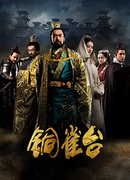 《铜雀台》2012年中国大陆剧情,古装电影在线观看