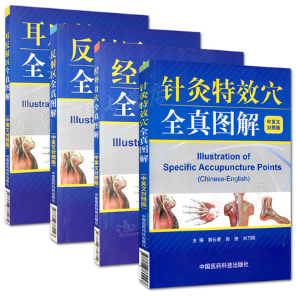 4pcs Bilingual Acupuncture Book Acupuncture Meridian Acupuncture Points Books In English And Chinese / Chinese Medicine Book