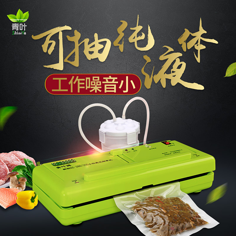 Household Vacuum Sealer Wet and Dry Fully Automatic Packing Machine Commercial Small Food Vacuum Machine jiqi food vacuum sealer automatic vacuum wet and dry sealing packer electric plastic packing machine fruits saver with free bags