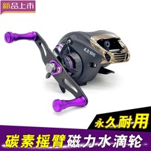 12+1 BB 6.3:1 high speed ratio Magnetic brake system water drop reel carbon or metal handle fishing line wheel drag power 5.5kg