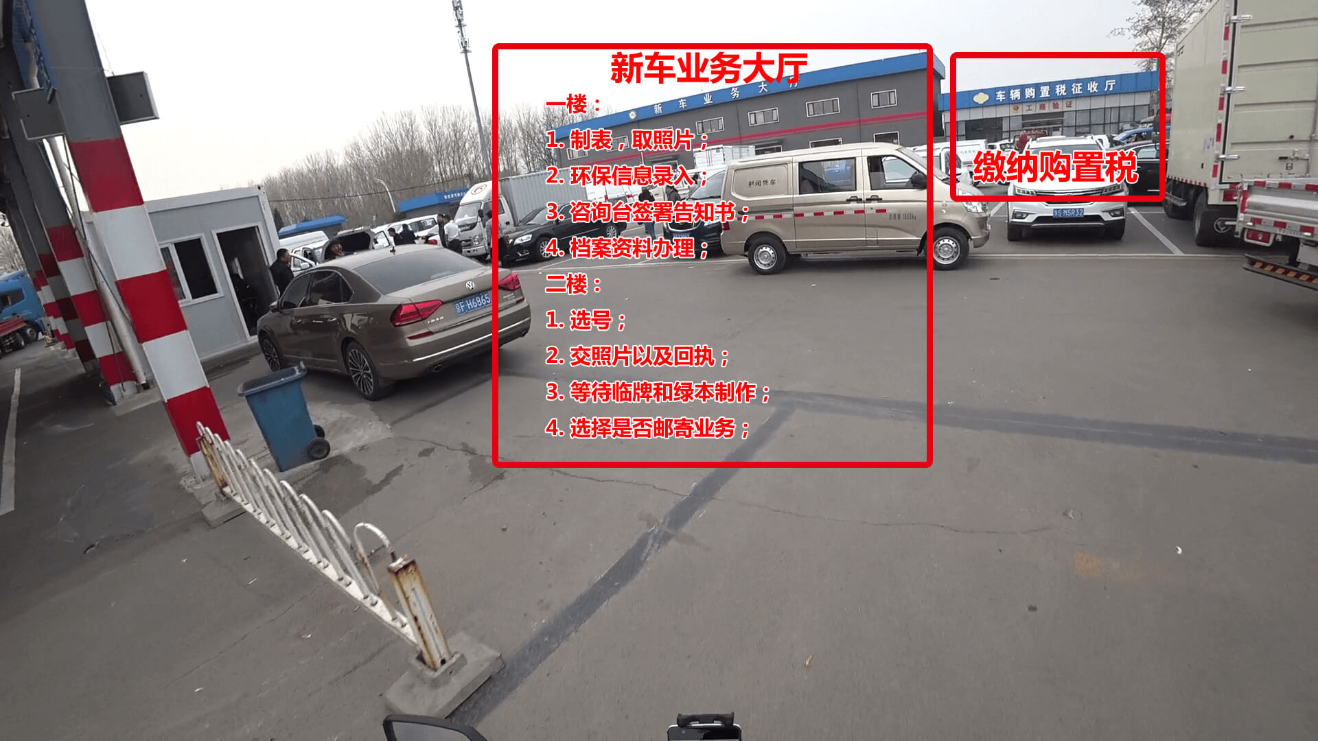 京顺机动车检测场图示三