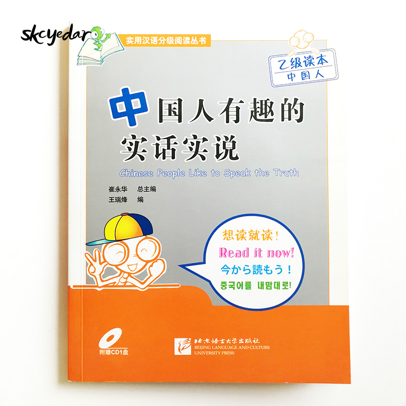 Chinese People Like To Speak The Truth (1CD) HSK Level 3 ~ 5 For Chinese Learner Reading Book For Adults 1000 Chinese Words