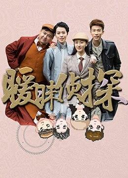 《暧昧侦探》2018年中国大陆喜剧,爱情,悬疑电视剧在线观看