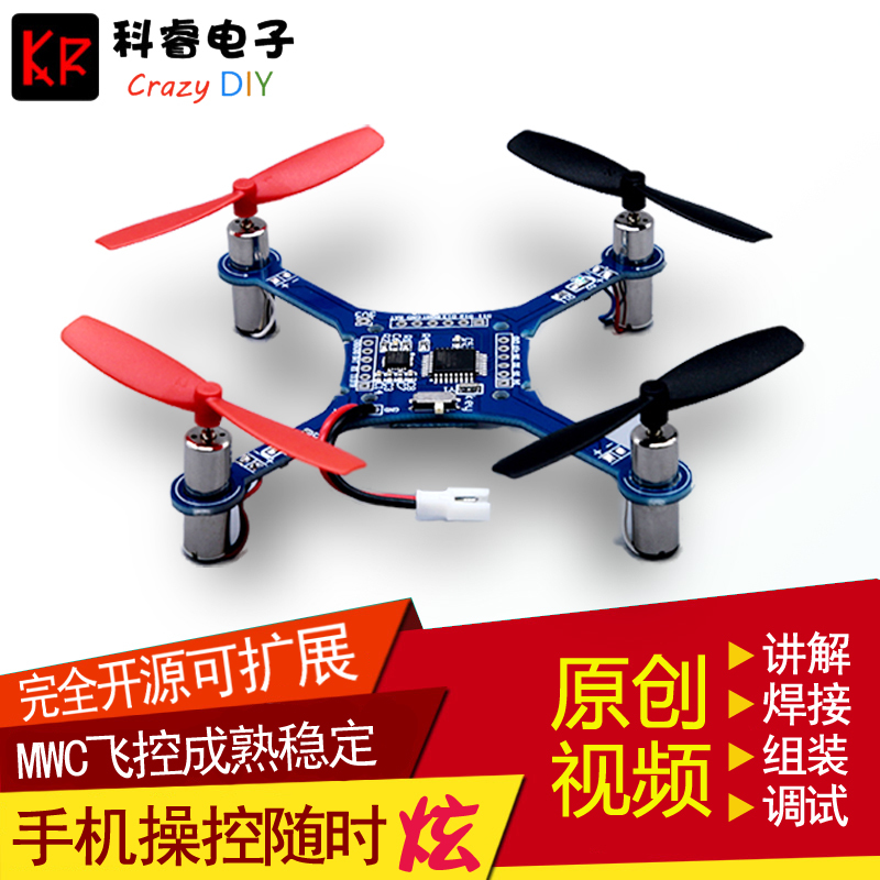 Arduino Mini UAV Suite Four Aircraft DIY Open Source MWC Video Tutorial Parts fast free ship electronic diy programmable console open source game development board for arduino develop