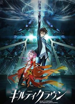《罪恶王冠》2011年日本动作,爱情,动画动漫在线观看