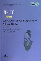 Mozi коллекция критических биографий китайских мыслителей учатся до тех пор, пока вы живете знания бесценны и нет границы 318