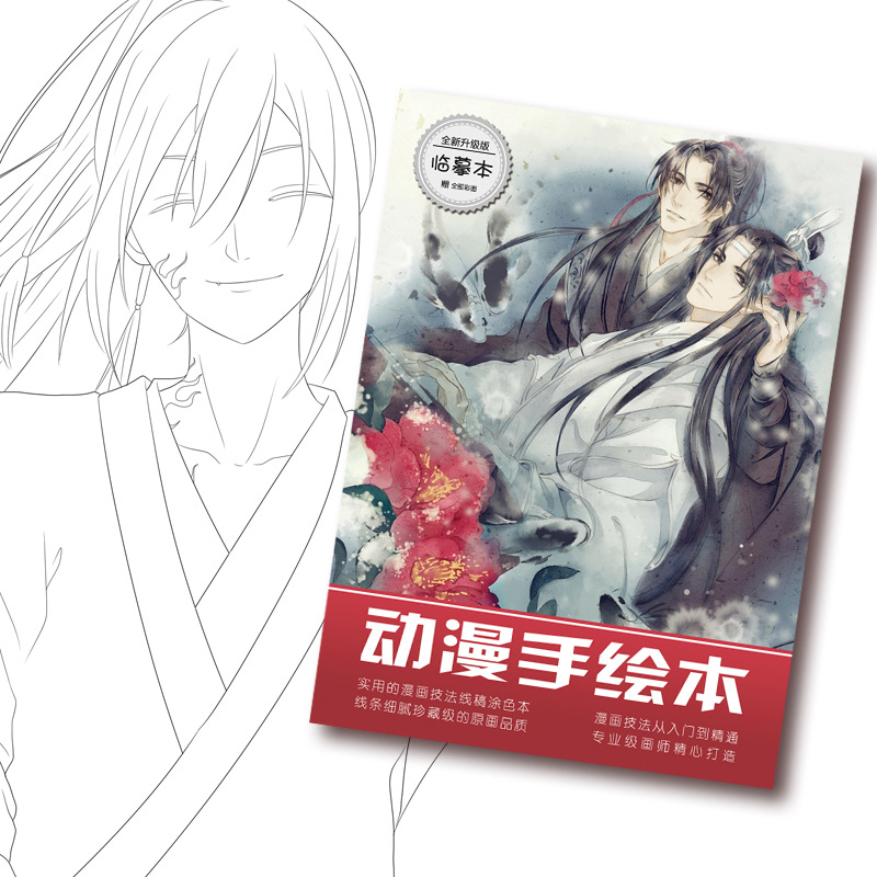 Mo Dao Zu Shi Coloring Book For Children Adult Relieve Stress Kill Time Painting Drawing Antistress Books