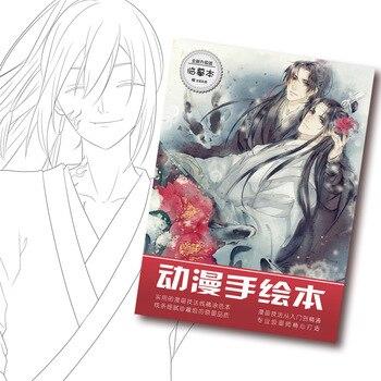 Mo Dao Zu Shi libro para colorear para niños adultos aliviar estrés ...