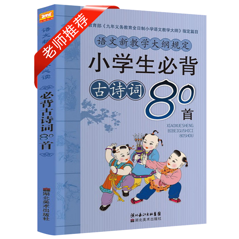 New Arrival Pupils Necessary 80 Ancient Chinese Poems Children Classic Culture