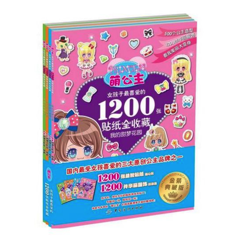 Cute/Kawaii Cartoon Princess Sticker Collection Books Set Of 4 For Little Kids/Girls Activity Fun Books About 1200 Stickers