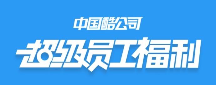 #限时活动#钉钉中国酷公司超级员工现金福利