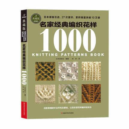 2017 новое поступление свитер вязание 1000 различных узоров книга/крючком нужно и Вязание иглы умения учебник