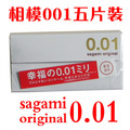 Japanese original sagami happy Sagami 001 ultrathin condoms,5pcs/set condom, 0.01mm The world's thinnest condoms for men contex