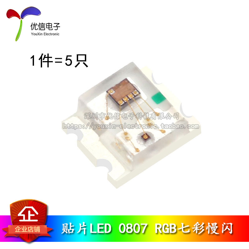 0805 Colorful Flash LED SMD Full Color 0807 RGB Colorful (Slow Flash)(5pcs/lot)