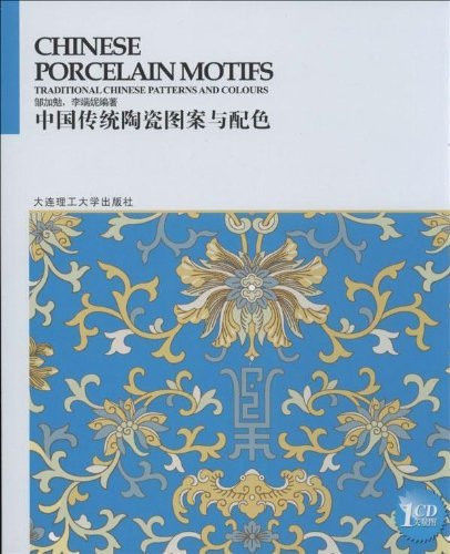 Chinese Porcelain Motifs - traditional chinese patterns and colors - chinese chinese patterns to colour