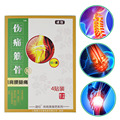 Chinese herbal pain relief patch Cervical spondylosis  frozen shoulder/lumbar /back/knee/ankle pain treatment&massage relaxant