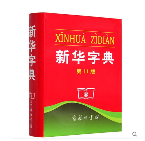 Primary School Students Bibei Word Dictionary Book Encyclopedia Version Of The Xinhua Dictionary,pin Yin Learners .Chinese Book