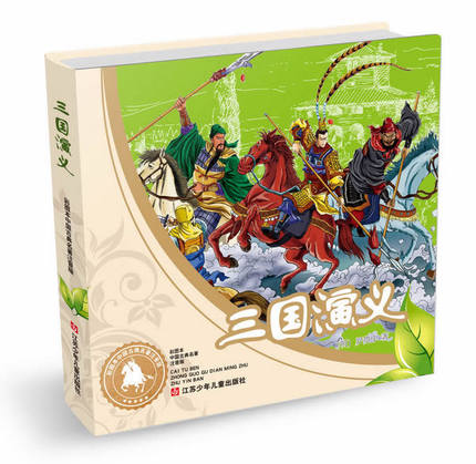 China Classics Famous Masterpiece Fiction Novels Book The Romance Of The Three Kingdoms With Pin Yin And Colorful Pictures