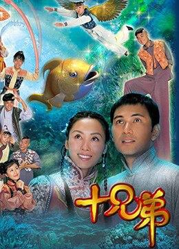 《十兄弟[粤语版]》2007年香港剧情,奇幻,古装电视剧在线观看