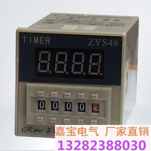 [Shanghai far electric] [warranty 18 months] time relay ZYS48-2Z (DH48S-2Z)