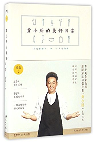 Fine Days Of Kitchener Huang Lei (Chinese Edition)