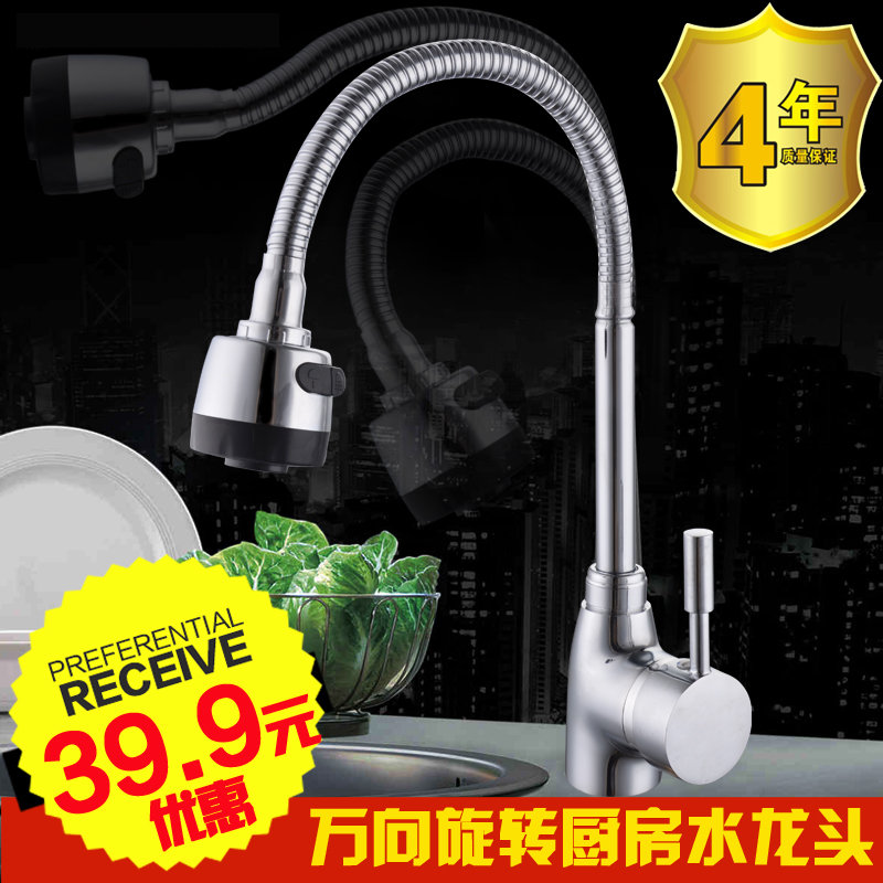Copper hot and cold kitchen faucet single cold universal rotary water tank faucet stainless steel vegetable