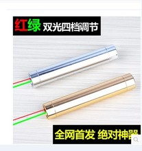 Cheap price green  RED laser pointer 100mW free shipping high power BOTH GREEN AND RED