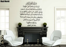 Mad World-Islamic Muslim art Ayatul Kursi Wall Art Stickers Decal Home DIY Decoration Decor Wall Mural Removable Wall Stickers