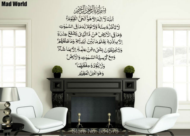 Mad World Ic Muslim Art Ayatul Kursi Wall Stickers Decal Home Diy Decoration Decor
