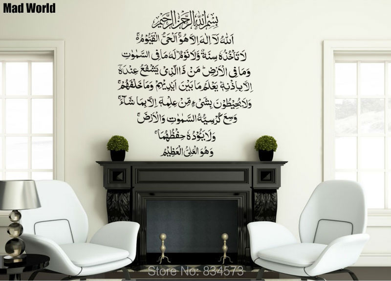 Mad World Islamic Muslim art Ayatul Kursi Wall Art Stickers Decal Home DIY Decoration Decor Wall Mural Removable Wall Stickers