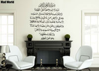 Mad World Islamic Muslim art Ayatul Kursi Wall Art Stickers Decal Home DIY Decoration Decor Wall Mural Removable Wall Stickers