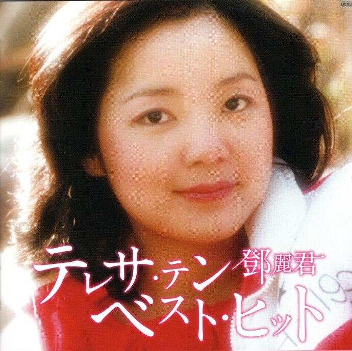 邓丽君 - 《テレサ・テン ベスト・ヒット》2018 [SACD ISO]